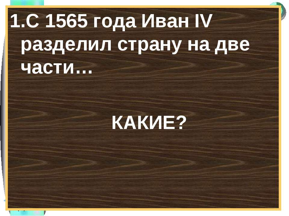 1.С 1565 года Иван IV разделил страну на две части… КАКИЕ? Меню
