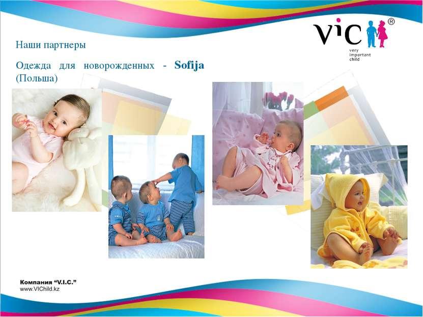 Наши партнеры Одежда для новорожденных - Sofija (Польша)