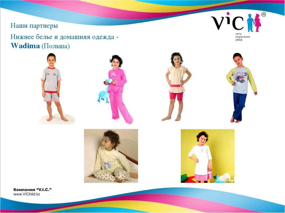 Нижнее белье и домашняя одежда - Wadima (Польша) Наши партнеры