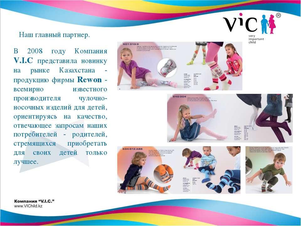 Наш главный партнер. В 2008 году Компания V.I.C представила новинку на рынке ...