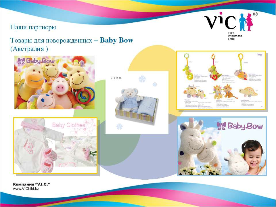 Наши партнеры Товары для новорожденных – Baby Bow (Австралия )