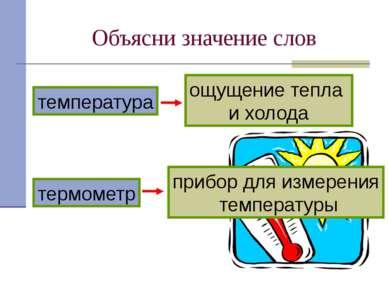 Объясни значение слов термометр температура прибор для измерения температуры ...