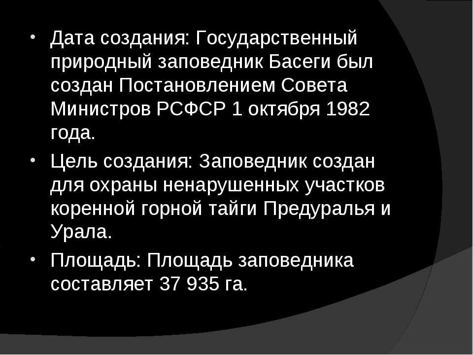 Дата создания: Государственный природный заповедник Басеги был создан Постано...