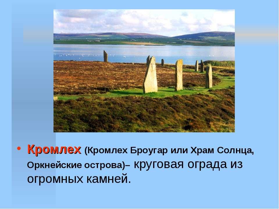 Кромлех (Кромлех Броугар или Храм Солнца, Оркнейские острова)– круговая оград...