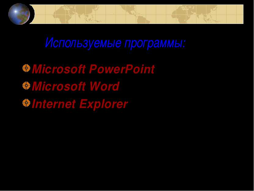 Используемые программы: Microsoft PowerPoint Microsoft Word Internet Explorer