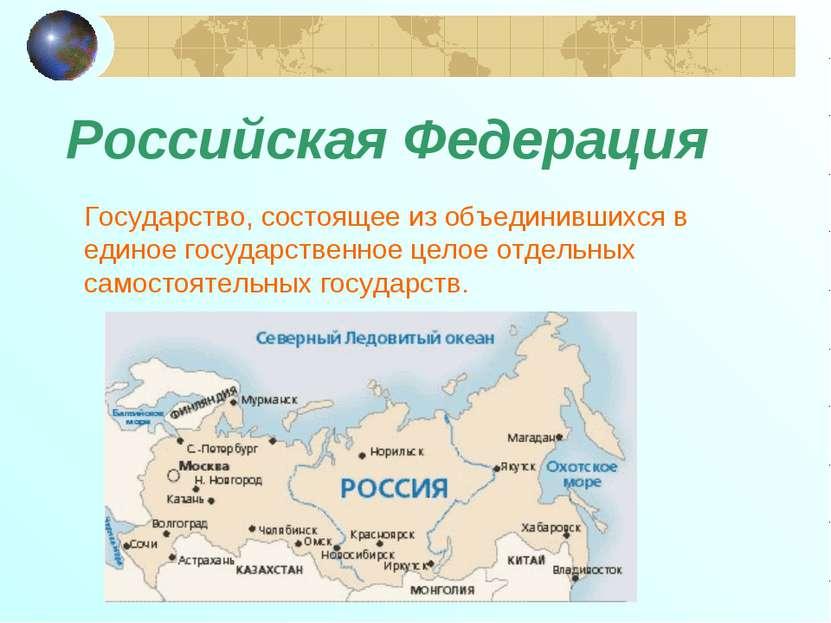 Российская Федерация Государство, состоящее из объединившихся в единое госуда...
