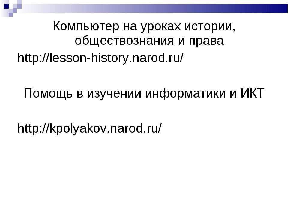 Компьютер на уроках истории, обществознания и права http://lesson-history.nar...