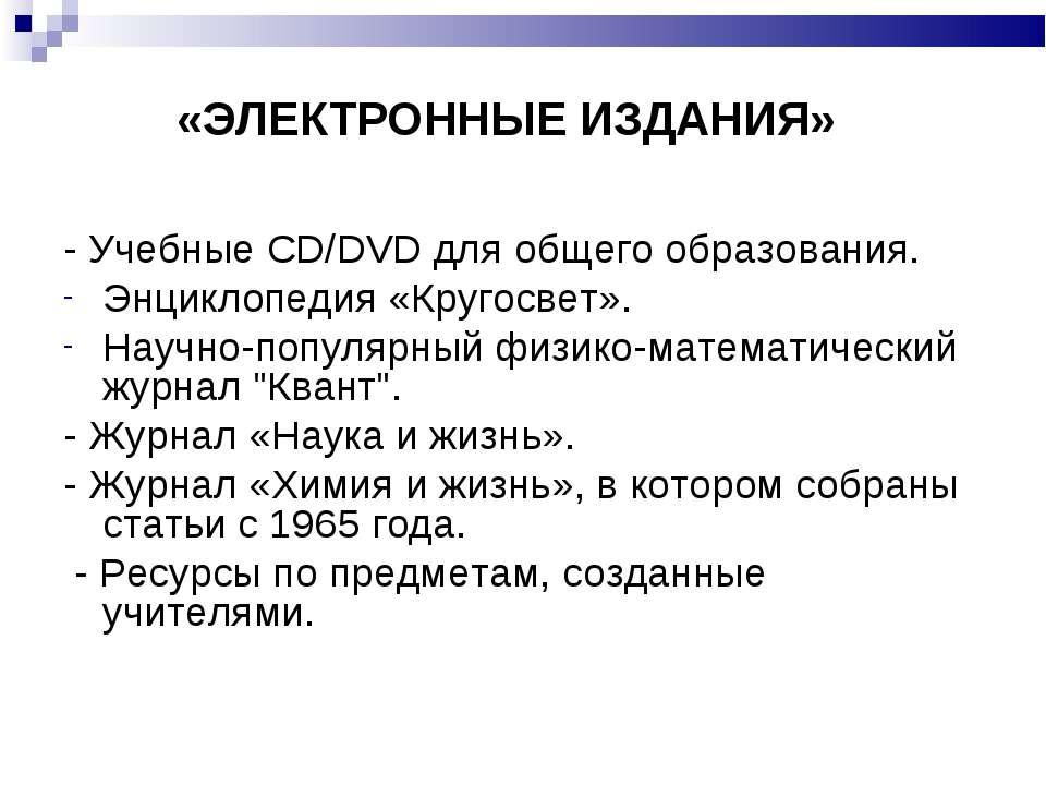 - Учебные CD/DVD для общего образования. Энциклопедия «Кругосвет». Научно-поп...