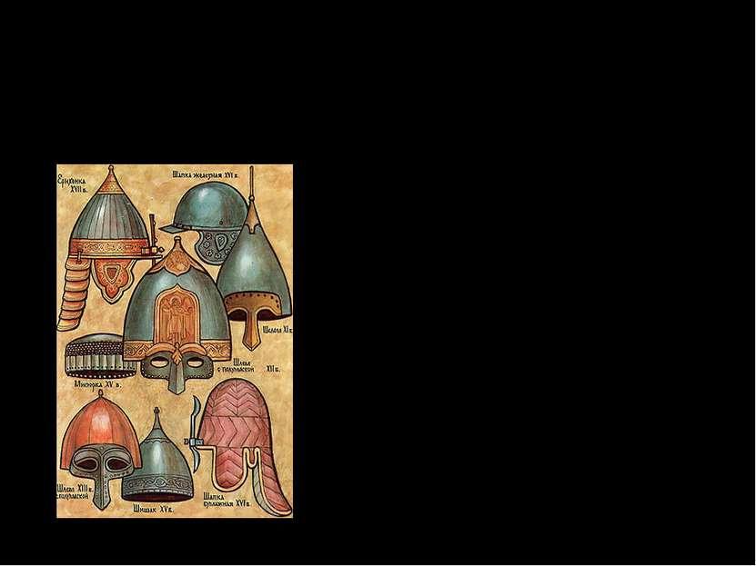 Шлем Шлем – шапка, которая служит для защиты головы от стрел, меча и копья. И...