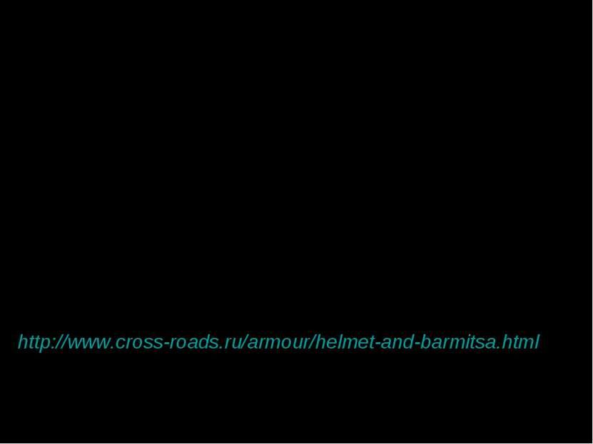 """Литература """"Русские доспехи X-XVII веков"""". Художник Владимир Семенов. Изобраз..."""