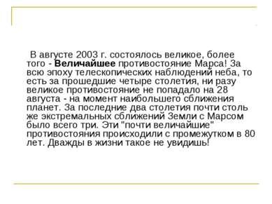 В августе 2003 г. состоялось великое, более того - Величайшее противостояние ...