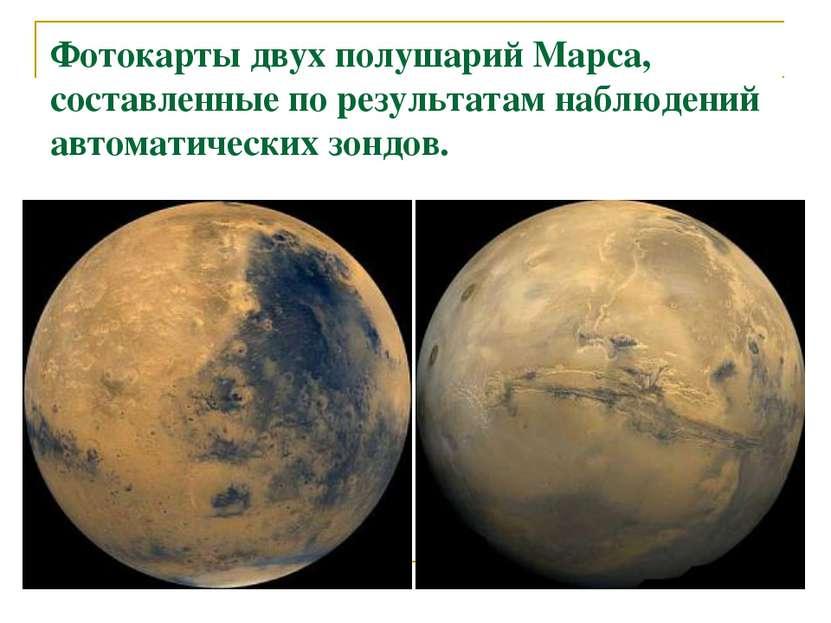 Фотокарты двух полушарий Марса, составленные по результатам наблюдений автома...