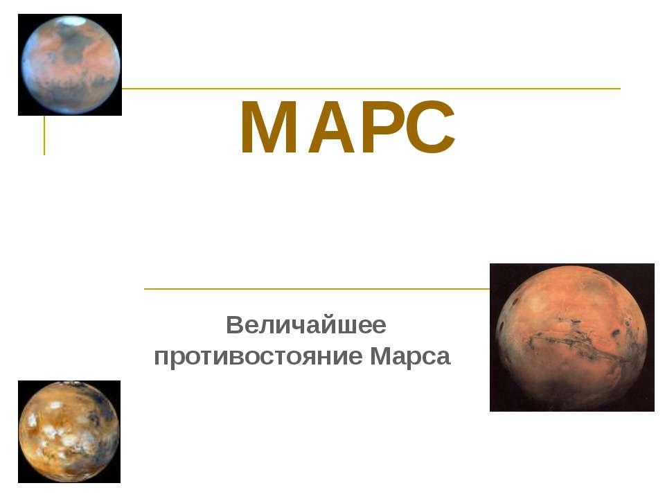Величайшее противостояние Марса МАРС