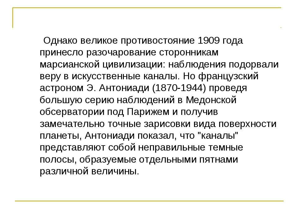 Однако великое противостояние 1909 года принесло разочарование сторонникам ма...