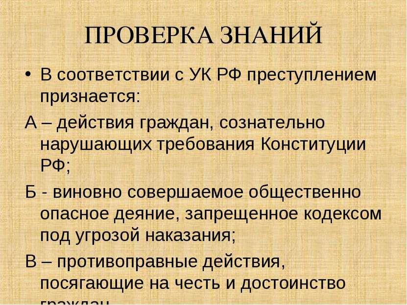 ПРОВЕРКА ЗНАНИЙ В соответствии с УК РФ преступлением признается: А – действия...