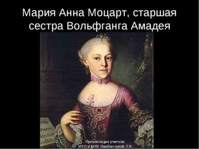 Мария Анна Моцарт, старшая сестра Вольфганга Амадея Презентация учителя ИЗО и...