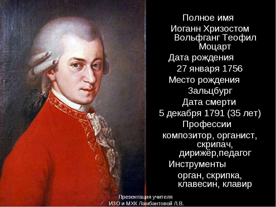 Полное имя Иоганн Хризостом Вольфганг Теофил Моцарт Дата рождения 27 января 1...