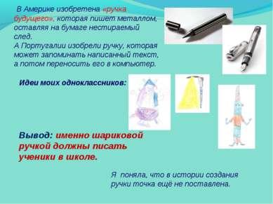 В Америке изобретена «ручка будущего», которая пишет металлом, оставляя на бу...