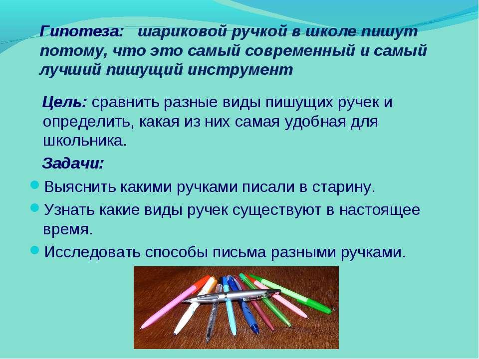 Гипотеза: шариковой ручкой в школе пишут потому, что это самый современный и ...