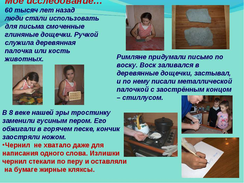 Моё исследование… 60 тысяч лет назад люди стали использовать для письма смоче...