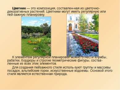 Цветник — это композиция, составлен ная из цветочно-декоративных растений. Цв...