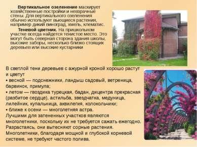 Вертикальное озеленение маскирует хозяйственные постройки и невзрачные стены....