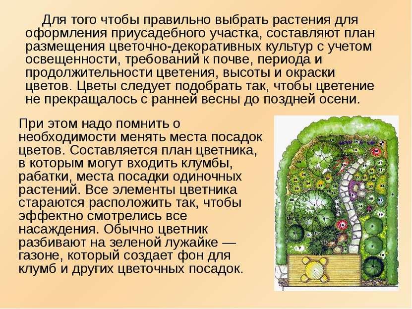 Для того чтобы правильно выбрать растения для оформления приусадебного участк...