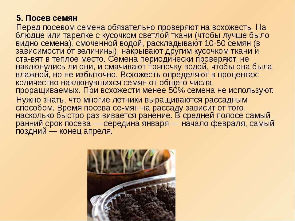 5. Посев семян Перед посевом семена обязательно проверяют на всхожесть. На бл...