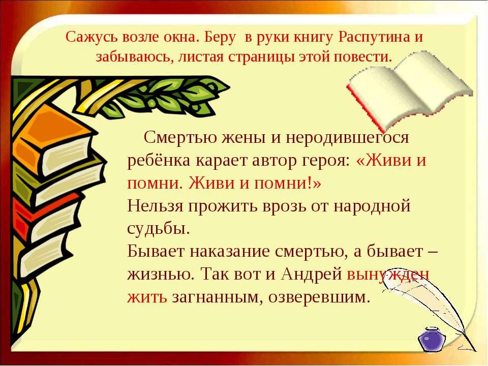 Сажусь возле окна. Беру в руки книгу Распутина и забываюсь, листая страницы э...