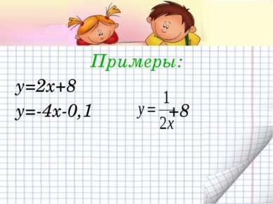 Примеры: y=2x+8 y=-4x-0,1 +8