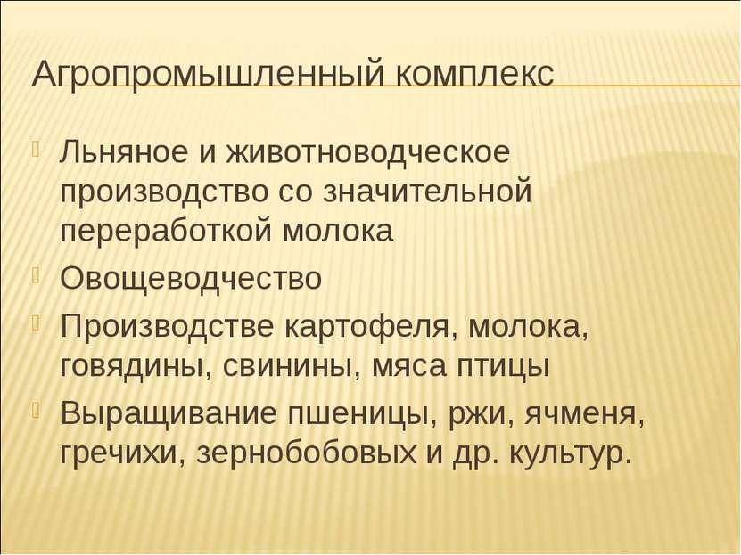 Агропромышленный комплекс Льняное и животноводческое производство со значител...