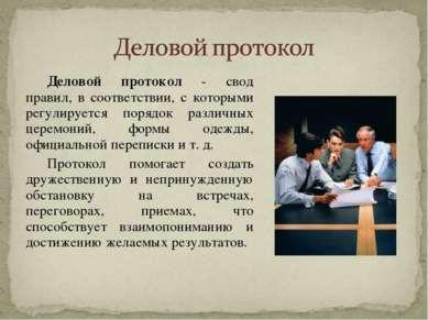 Деловой протокол - свод правил, в соответствии, с которыми регулируется поряд...