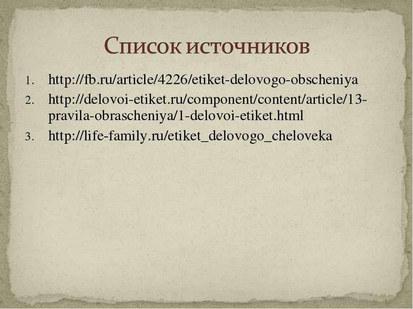 http://fb.ru/article/4226/etiket-delovogo-obscheniya http://delovoi-etiket.ru...
