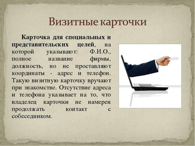 Карточка для специальных и представительских целей, на которой указывают: Ф.И...