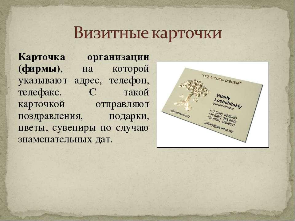 Карточка организации (фирмы), на которой указывают адрес, телефон, телефакс. ...