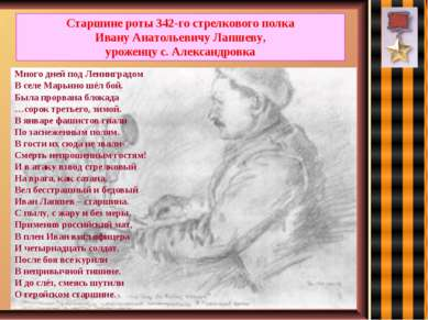 Старшине роты 342-го стрелкового полка Ивану Анатольевичу Лапшеву, уроженцу с...