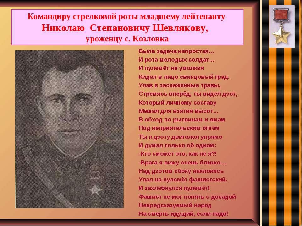 Командиру стрелковой роты младшему лейтенанту Николаю Степановичу Шевлякову, ...