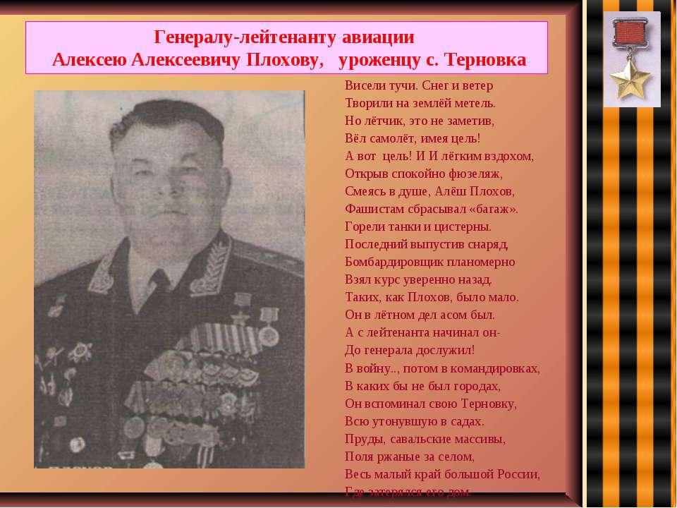 Генералу-лейтенанту авиации Алексею Алексеевичу Плохову, уроженцу с. Терновка...