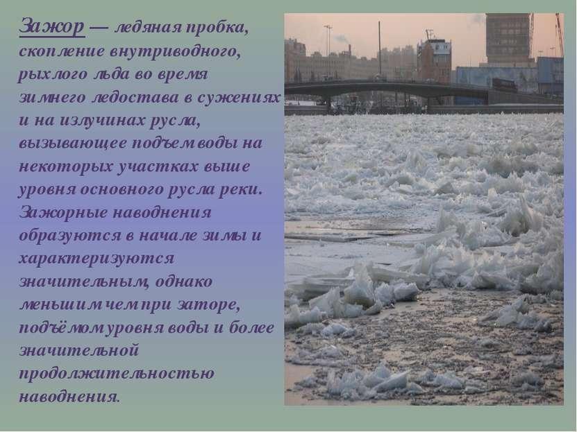 Правила безопасного поведения при угрозе и во время наводнений О возможном на...