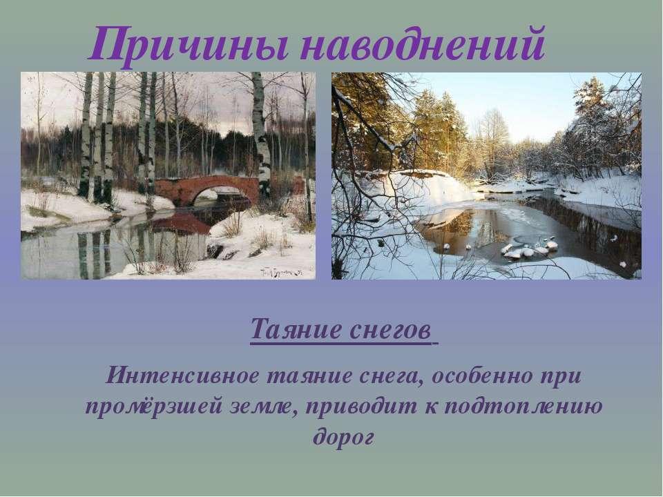 Профиль дна Одной из причин наводнений является повышение дна. Каждая река по...