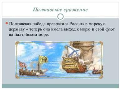 Полтавская победа превратила Россию в морскую державу – теперь она имела выхо...