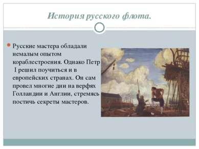 История русского флота. Русские мастера обладали немалым опытом кораблестроен...