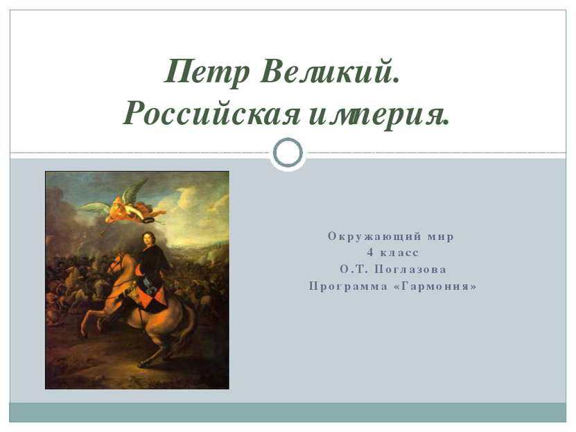 Окружающий мир 4 класс О.Т. Поглазова Программа «Гармония» Петр Великий. Росс...