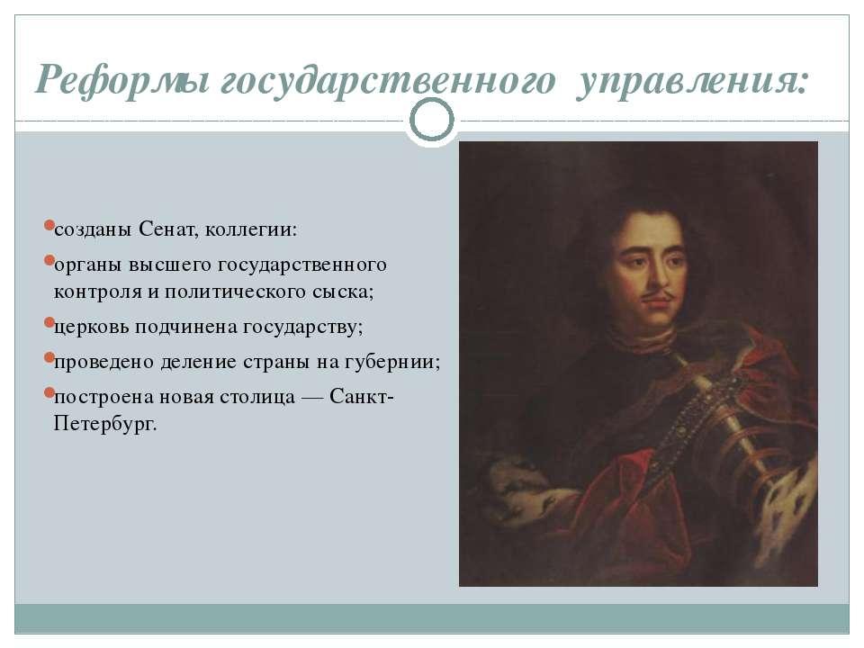 Реформы государственного управления: созданы Сенат, коллегии: органы высшего ...