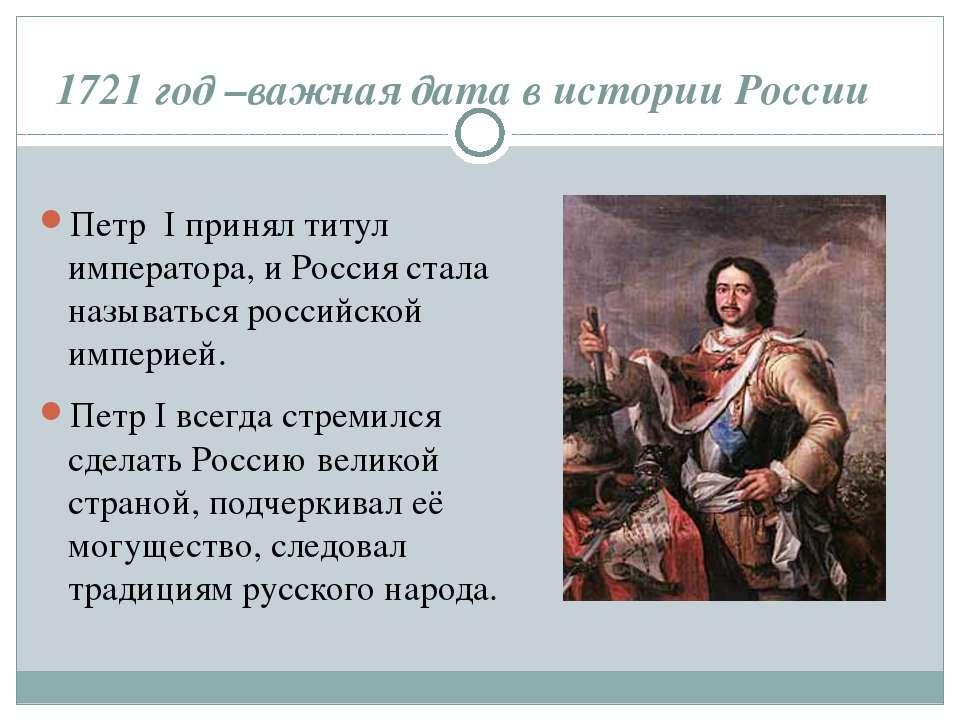 1721 год –важная дата в истории России Петр I принял титул императора, и Росс...