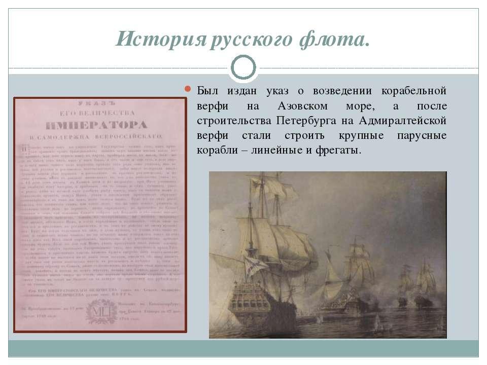Был издан указ о возведении корабельной верфи на Азовском море, а после строи...