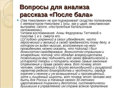 Вопросы для анализа рассказа «После бала» (Лев Николаевич не зря подчеркивает...