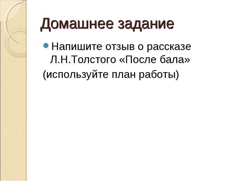 Домашнее задание Напишите отзыв о рассказе Л.Н.Толстого «После бала» (использ...
