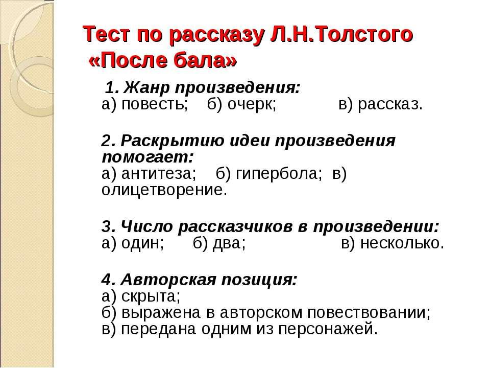 Тест по рассказу Л.Н.Толстого «После бала» 1. Жанр произведения: а) повесть;...