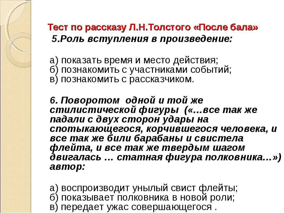 Тест по рассказу Л.Н.Толстого «После бала» 5.Роль вступления в произведение: ...